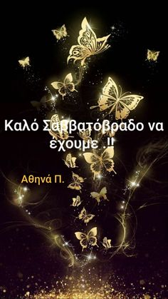 Nice Photos, Good Morning Good Night, Greek Quotes, Wonders Of The World, Colours, In This Moment, Day, Movie Posters, Image