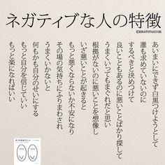 自分のこと?怖いくらい当てはまる「残念な女性の特徴」とは? Japanese Poem, Japanese Quotes, Wise Quotes, Inspirational Quotes, Proverbs Quotes, Spiritual Messages, Famous Words, Happy Words, Life Lesson Quotes