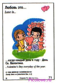 Любовь Это (Love Is) - картинки о любви