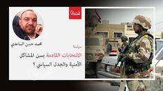 الانتخابات القادمة بشأن المشاكل الأمنية والجدل السياسي ؟!!