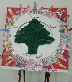Lebanese independence day board decoration for school