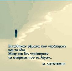 Greek Speak Quotes, Sign Quotes, Poetry Quotes, Cute Quotes, Book Quotes, Feeling Loved Quotes, Me Too Lyrics, Sharing Quotes, Greek Words