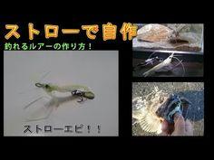 ハンドメイドルアー【ストローで作る爆釣エビ!】作成方法~水中映像まで - YouTube