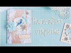 Скрапбукинг/мастер-класс: новогодняя открытка своими руками. - YouTube
