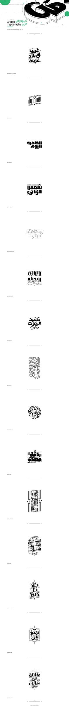 New Tattoo Quotes Arabic Calligraphy Behance Ideas Arab Typography, Typography Layout, Arabic Calligraphy Design, Arabic Design, Caligraphy, Layout Design, Logo Design, Typographic Design, Monogram Logo