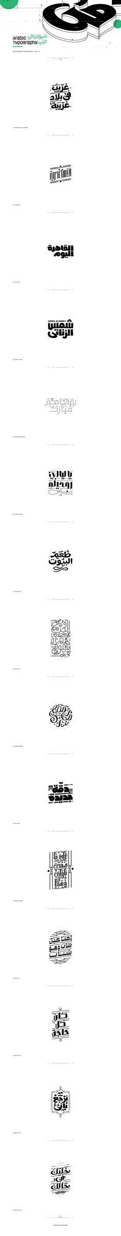 Arabic Typography IV on Behance