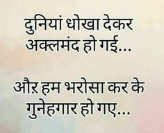 Hindi Quotes Images, Shyari Quotes, Motivational Picture Quotes, Life Quotes Pictures, Life Quotes Love, Inspirational Quotes Pictures, True Quotes, Words Quotes, Lesson Quotes