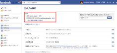 Facebookにて、モバイル設定の確認画面。URL→ https://www.facebook.com/settings?tab=mobile ◆認証が済んでいれば、この画面に認証済みモバイル機器の番号・アドレス等が表示されます。登録の際はSMSメールに確認コードが送付されます。