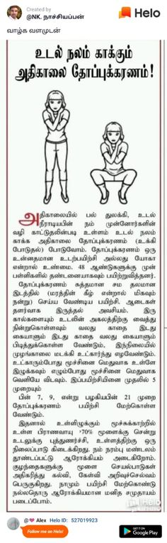 Health And Fitness Articles, Health Fitness, Tamil Astrology, Culture Quotes, Home Medicine, Facial Yoga, Abdul Kalam, Gymnastics Workout, Natural Health Tips