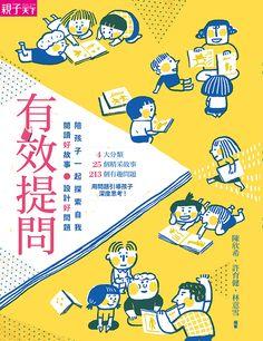 《有效提問》 on Behance Japan Graphic Design, Japan Design, Graphic Design Posters, Graphic Design Inspiration, Japanese Illustration, People Illustration, Graphic Design Illustration, Graphic Illustration, Book Cover Design