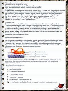 "Photo from album ""СПИЦЫ"" on Yandex. Yandex Disk, Views Album, Sweater, Pattern, Jumper, Sweaters, Patterns, Model, Pullover"