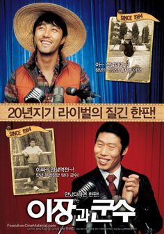 small town rivals= hae-jin yu