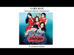소희 (SOHEE) - Dr  Dream (최고의 치킨 OST) [Music Video] | Asian