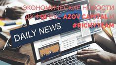 Экономические новости ДУ Форекс Azov Capital и #Richyteam  https://www.youtube.com/watch?v=XuEybZ9qeJw&feature=youtu.be