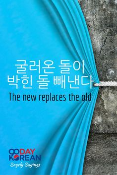 """Repin if you like """"The new replaces the old""""  Click pin for a fun list of Korean proverbs and sayings ^^"""
