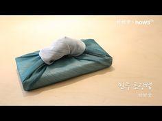 [howsTV] 설 선물 보자기 포장법 - 만두 포장법(Gift Packaging) - YouTube