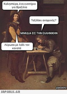 Ancient Memes, Funny Greek, Just Kidding, Just For Fun, Funny Jokes, Funny Shit, Sarcasm, Picture Video, Famous People