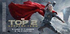 Nouvelle bannière russe pour #ThorLeMondeDesTenebres #Thor