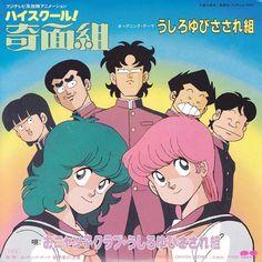 『ハイスクール!奇面組』がアニメになる。ジャンプの巻頭特集でそのことを知ったのは小学6年のときだった。当時の静岡県では『夕やけニャンニャン』の放送は始まっておらず、筆者的には『おニャン子クラブ』の存在は知らなかった。その中から2人が選ばれて『うしろゆびさされ組』が結成され、『うしろゆびさされ組』という歌が主題歌になる。今思えば、とんでもなく凄いこと。