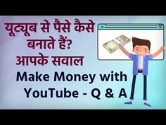 How To Make Money On YouTube Q&A? YouTube Se Paise Kaise Kamaate Hain - WATCH VIDEO here -> http://makeextramoneyonline.org/how-to-make-money-on-youtube-qa-youtube-se-paise-kaise-kamaate-hain/ -     How to Make Money on YouTube? All your questions answered including How much money do Top YouTubers make? How much money can I earn from YouTube and Tips and Tricks on making an Income from YouTube. This video explains step by step in Hindi. ► Watch all our videos for YouTub