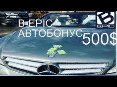Бесплатная регистрация Bepic, начинайте без вложений! Автобонус!