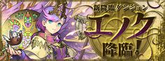 新降臨地下城「エノク降臨!」登場!! - Puzzle & Dragons 戰友系統及資訊網
