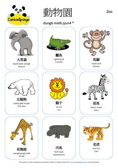 CantonSponge brings Cantonese Language Learning to life via fun activities and resources, including (but not limited to) flashcards, posters and song sheets.