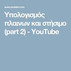 Υπολογισμός πλαινων και στήσιμο  (part 2) - YouTube