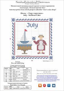 Подружки-рукодельницы: Zoe's Cake Shop - July - Sailboat Cake