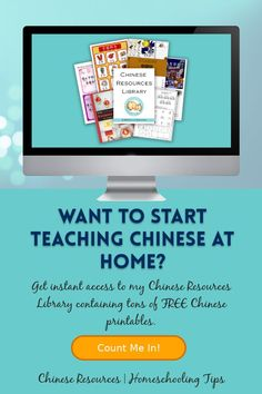 Want to start teaching Chinese at home and don't know how? This aritlce shows you everything you need to know to start teaching Chinese at home to kids. Basic Chinese, How To Speak Chinese, Learn Chinese, Learning Apps, Play Based Learning, Learning Activities, How To Start Homeschooling, Classroom Language, Online Programs