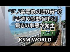 "【KSM】""江ノ島電鉄の貼り紙""が『台湾で感動を呼ぶ』驚きの事態が発生 東日本大震災"
