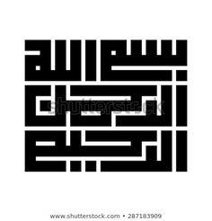 Arabic Bismillah (In the name of God) vector designs kufi square / kufi murabba / kufic arabic calligraphy style. Design, Calligraphy Wall Art, Bismillah Calligraphy, Calligraphy Design, Calligraphy Artwork, Arabic Calligraphy Fonts, Caligraphy, Islamic Calligraphy