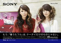 AMIYUMIDAS - PUFFY AMIYUMI: New Walkman Poster/Print Ads