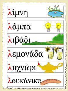 Learn Greek, Greek Language, Paper Crafts, Diy Crafts, Greek Words, Diy For Kids, Alphabet, Geek Stuff, School