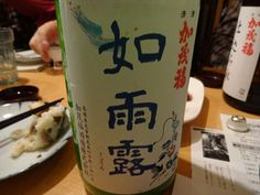 純米吟醸おりからみ「如雨露」  (島根県加茂副酒造)