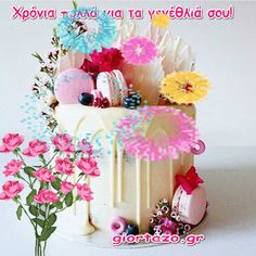 giortazo.gr: GIFs γενεθλίων.......giortazo.gr Good Morning Images, Beautiful Roses, Happy Birthday, Cake, Happy Brithday, Gud Morning Images, Urari La Multi Ani, Kuchen, Good Morning Picture