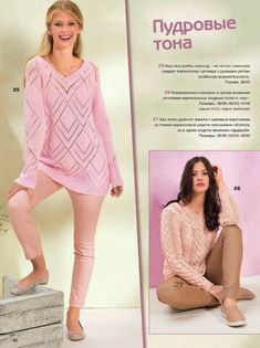 """Photo from album """"САБРИНА 02 on Yandex. Knitting Patterns, Album, Pullover, Sweaters, Blog, Yandex Disk, Beautiful, Clothes, Dresses"""