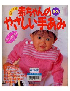 [Reservado] (Japón) 0-2 años de edad los niños prendas de vestir - Jun Wei Niang log - blog de Netease - brisa fresca - brisa fresca