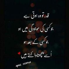 Funny Mom Jokes, Funny Puns, Mom Humor, Urdu Quotes Islamic, Hindi Quotes, Quotations, Quotable Quotes, Wisdom Quotes, True Quotes
