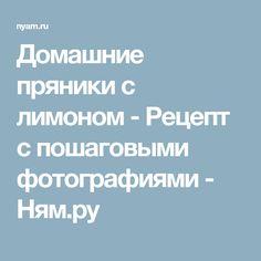Домашние пряники с лимоном - Рецепт с пошаговыми фотографиями - Ням.ру