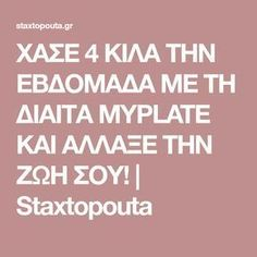 XΑΣΕ 4 ΚΙΛΑ ΤΗΝ ΕΒΔΟΜΑΔΑ ΜΕ ΤΗ ΔΙΑΙΤΑ ΜΥPLATE ΚΑΙ ΑΛΛΑΞΕ ΤΗΝ ΖΩΗ ΣΟΥ! | Staxtopouta Spot Remover For Face, Healthy Tips, Healthy Recipes, Healthy Food, My Plate, Health Fitness, How To Remove, Medical, Weight Loss