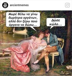 Funny about dinner and who chooses Greek Memes, Greek Quotes, Ancient Memes, Sarcastic Quotes, Just For Laughs, Funny Photos, Puns, Laughter, Funny Jokes