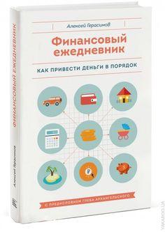Купить книгу -Финансовый ежедневник. Как привести деньги в порядок | Интернет-магазин Yakaboo.ua