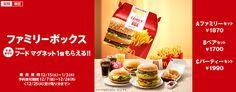 McDonald's Family Box extra
