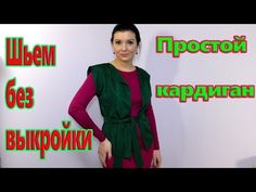 (6) Как сшить кардиган? Своими руками за 30 минут - YouTube
