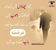 Good Father Quotes, Father Daughter Quotes, Good Good Father, Ali Quotes, Famous Quotes, Barish Poetry, Indian Poets, Iqbal Poetry, Punjabi Poetry