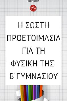 Science Projects, Study, Teaching, Education, School, Tips, Greek, Blog, Studio