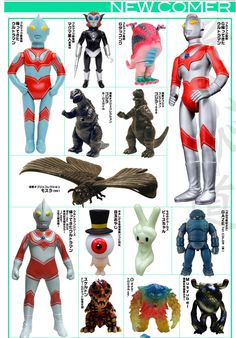 Click this image to show the full-size version. Weird Toys, Toy Catalogs, Japanese Toys, Catalog Design, Vinyl Toys, Japanese Design, Vintage Toys, Robot, Pop Culture