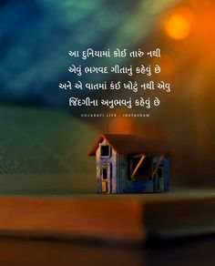 Real Life Quotes, All Quotes, Success Quotes, Quotes To Live By, Reality Quotes, Dosti Quotes, Genius Quotes, Gujarati Quotes, Knowledge Quotes