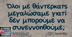 Greek Quotes, True Words, Make Me Smile, Funny Quotes, Jokes, Facts, Messages, Mood, Sayings